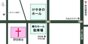 野田教会案内図